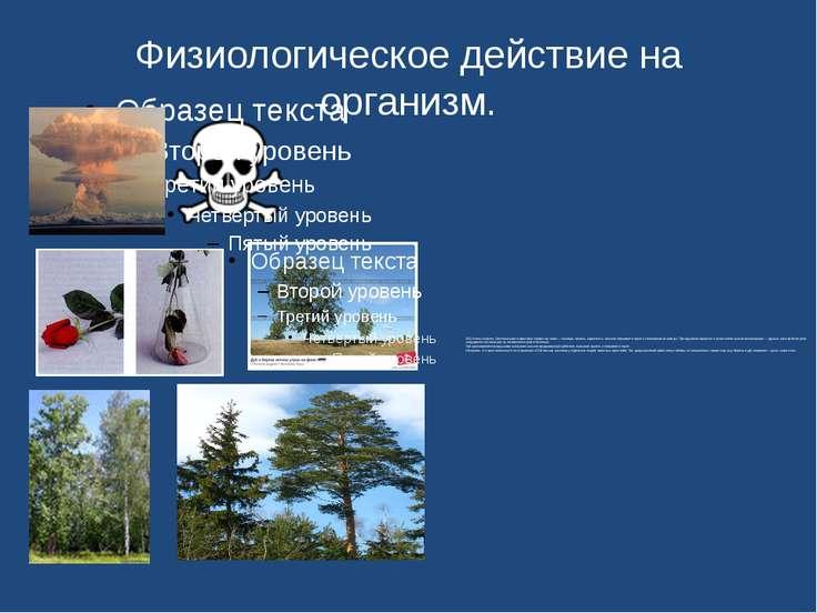 Физиологическое действие на организм. SO2 очень токсичен. Симптомы при отравл...