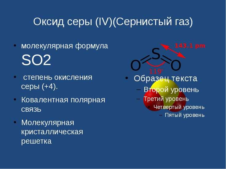 Оксид серы (IV)(Сернистый газ) молекулярная формула SО2 степень окисления сер...