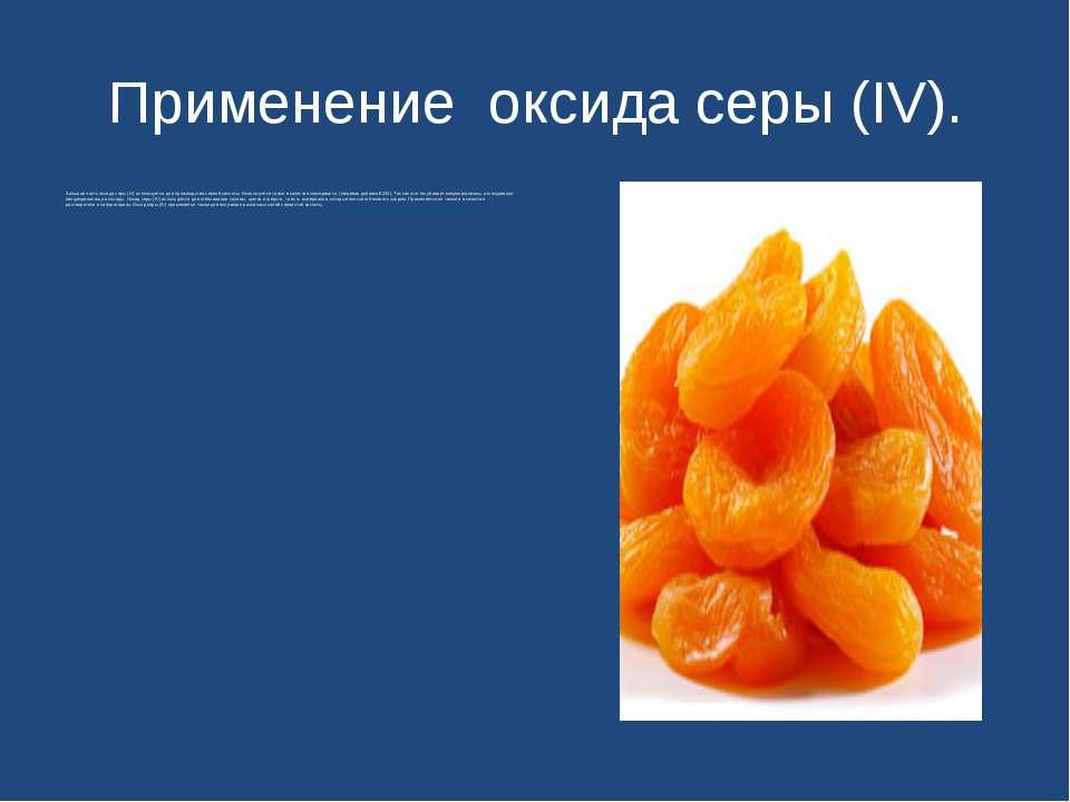 Применение оксида серы (IV). Большая часть оксида серы (IV) используется для ...
