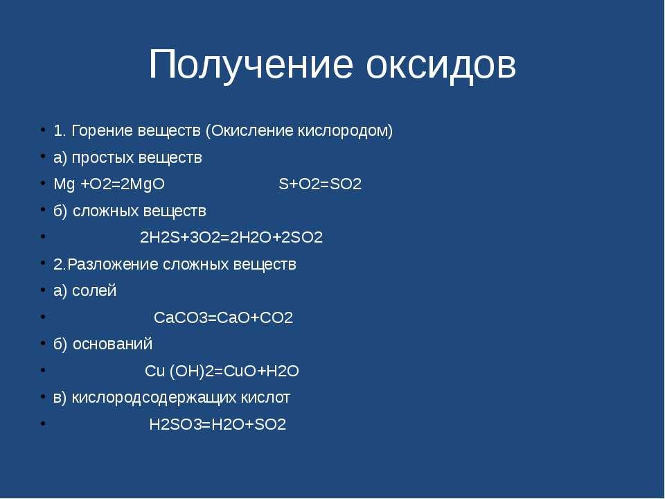 Получение оксидов 1. Горение веществ (Окисление кислородом) а) простых вещест...
