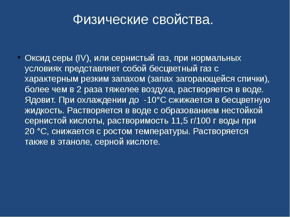 Физические свойства. Оксид серы (IV), или сернистый газ, при нормальных услов...