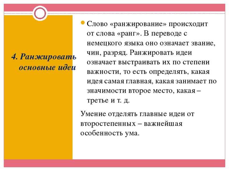4. Ранжировать основные идеи