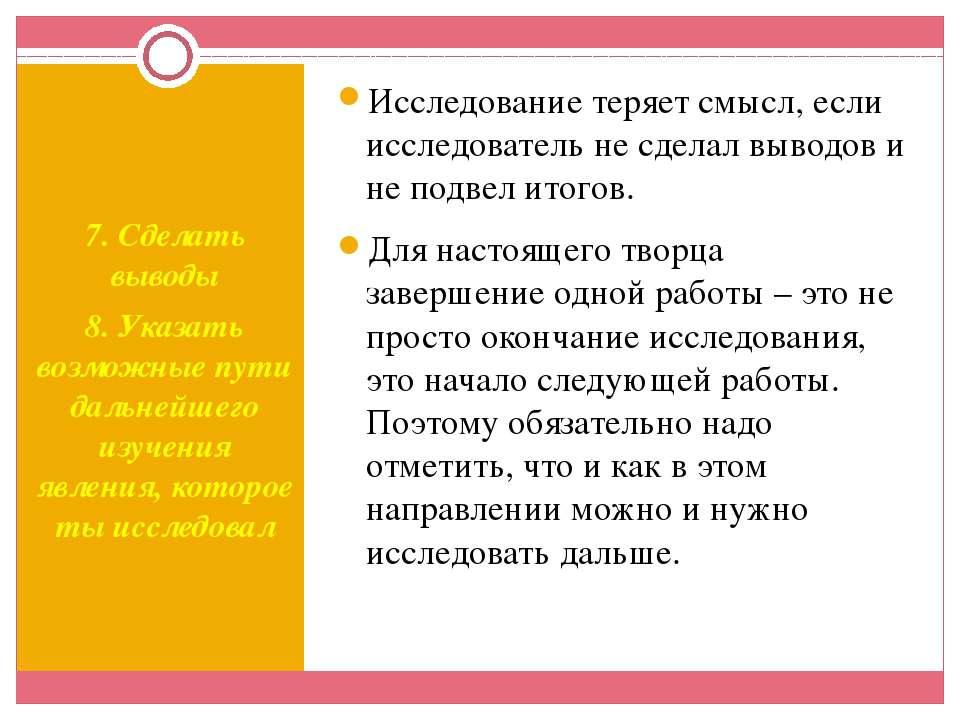 7. Сделать выводы 8. Указать возможные пути дальнейшего изучения явления, кот...