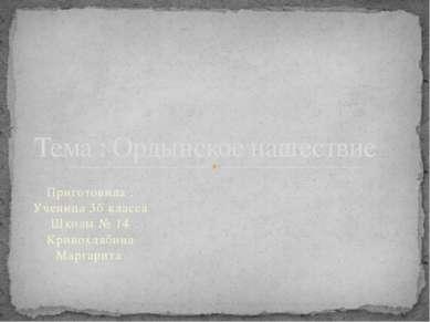 Приготовила : Ученица 3б класса Школы № 14 Кривохлябина Маргарита Тема : Орды...