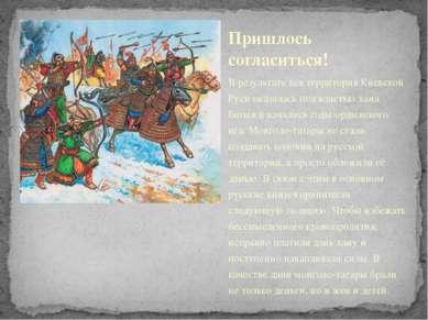 В результате вся территория Киевской Руси оказалась под властью хана Батыя и ...