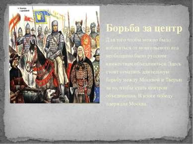 Для того чтобы можно было избавиться от монгольского ига необходимо было русс...