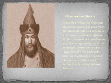 После этой победы хан Тохтамыш вернул себе власть в Золотой Орде, Москва же п...