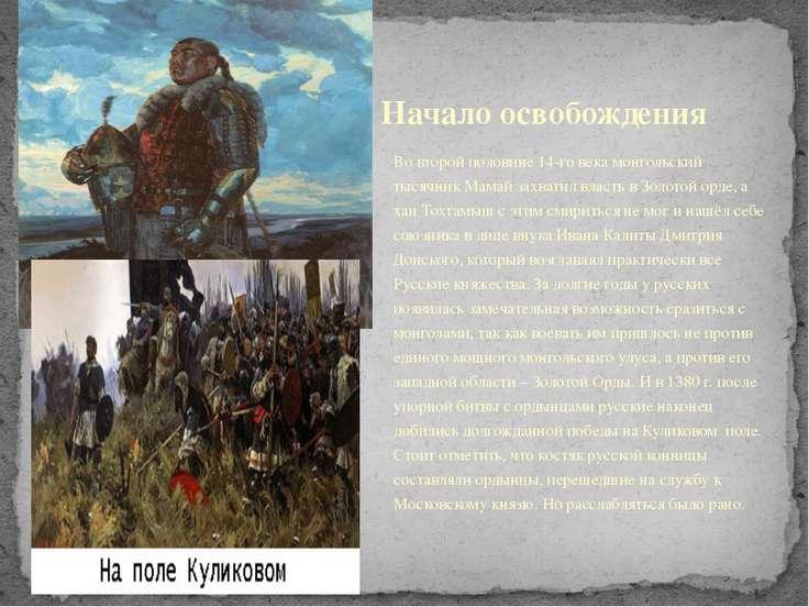Во второй половине 14-го века монгольский тысячник Мамай захватил власть в Зо...