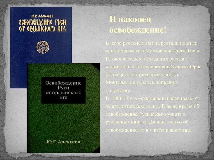 Вскоре русские опять перестали платить дань монголам, а Московский князь Иван...