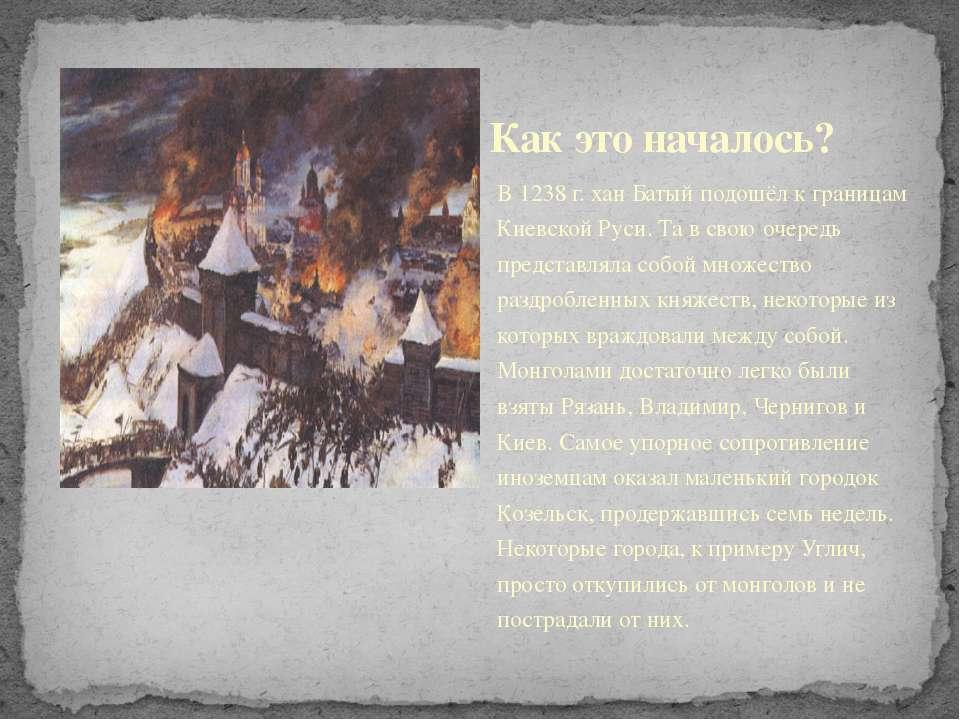 В 1238 г. хан Батый подошёл к границам Киевской Руси. Та в своюочередь предс...