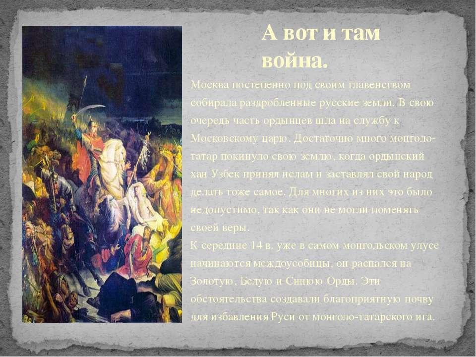 Москвапостепенно под своим главенством собирала раздробленные русские земли....