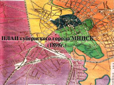 ПЛАН губернского города МИНСК (1898г.)