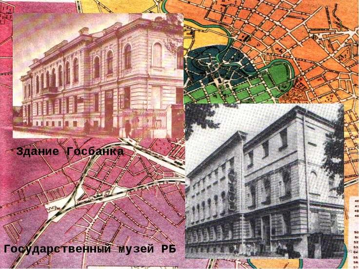 Здание Госбанка Государственный музей РБ