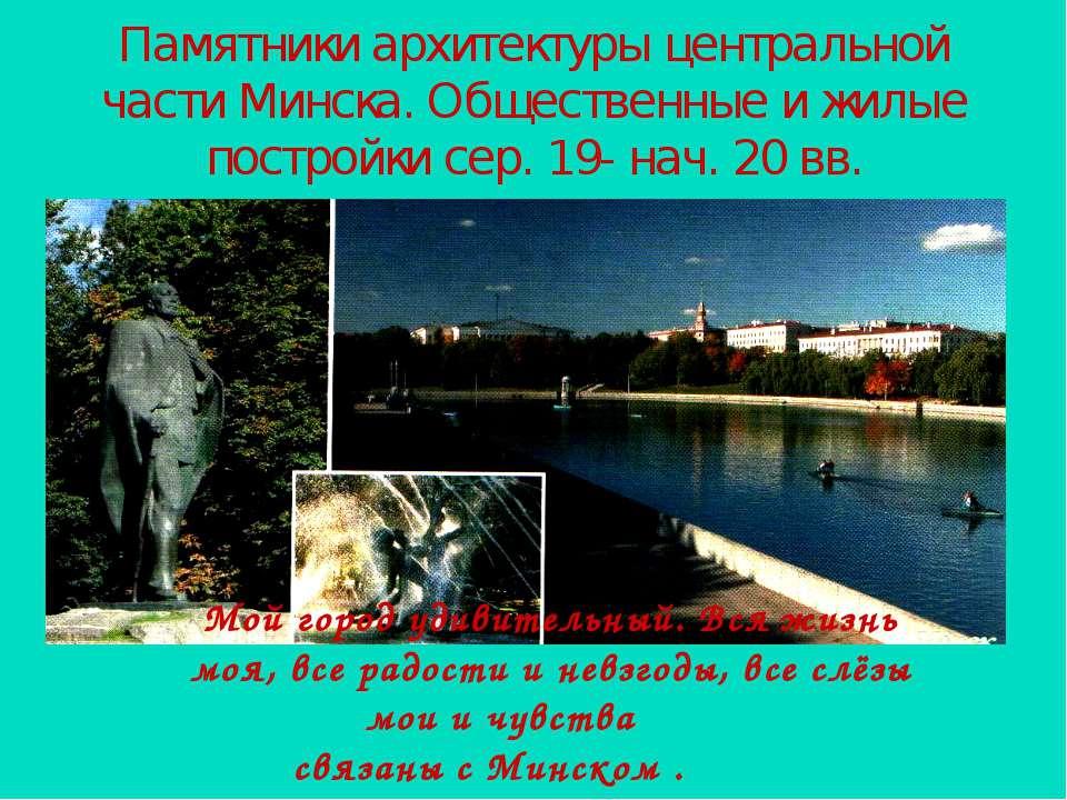 Памятники архитектуры центральной части Минска. Общественные и жилые постройк...