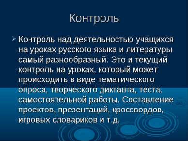 Контроль Контроль над деятельностью учащихся на уроках русского языка и литер...