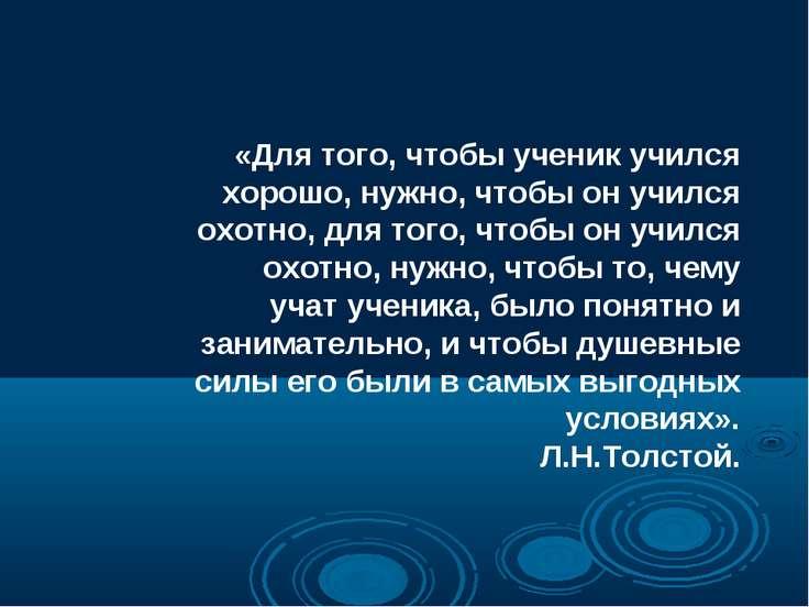 «Для того, чтобы ученик учился хорошо, нужно, чтобы он учился охотно, для тог...