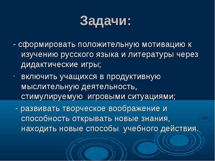 Задачи: - сформировать положительную мотивацию к изучению русского языка и ли...