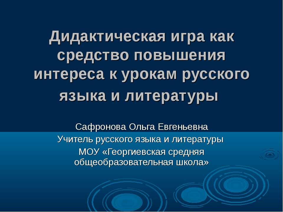 Дидактическая игра как средство повышения интереса к урокам русского языка и ...