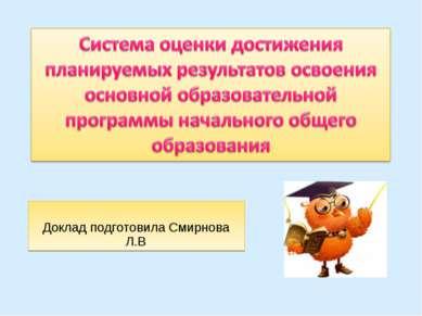 Доклад подготовила Смирнова Л.В