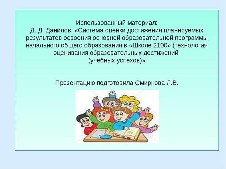 Использованный материал: Д. Д. Данилов. «Система оценки достижения планируемы...