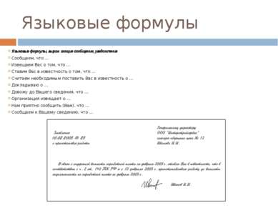 Языковые формулы Языковые формулы, выражающие сообщение, уведомление Сообщаем...