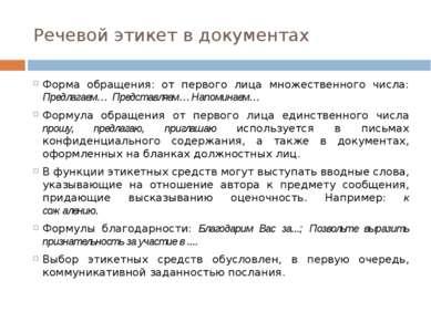 Речевой этикет в документах Форма обращения: от первого лица множественного ч...