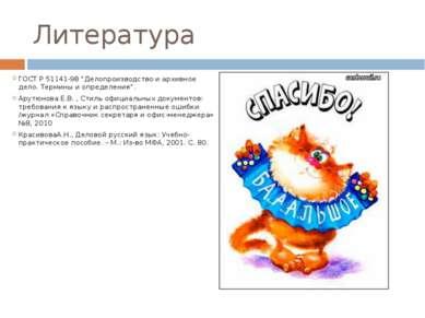 """Литература ГОСТ Р 51141-98 """"Делопроизводство и архивное дело. Термины и опред..."""