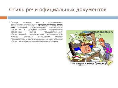 Стиль речи официальных документов Следует сказать, что в официальных документ...
