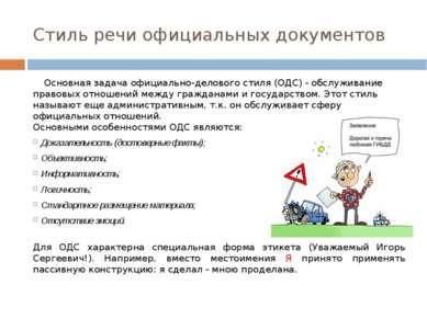 Стиль речи официальных документов Основная задача официально-делового стиля (...