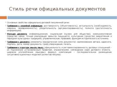 Стиль речи официальных документов Основные свойства официально-деловой письме...