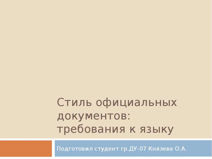 Стиль официальных документов: требования к языку Подготовил студент гр.ДУ-07 ...