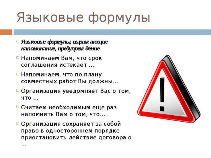 Языковые формулы Языковые формулы, выражающие напоминание, предупреждение Нап...