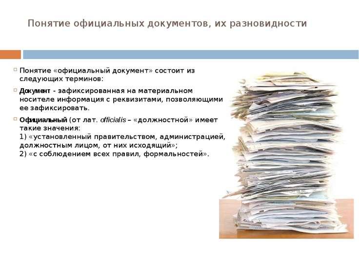 Понятие официальных документов, их разновидности Понятие «официальный докумен...