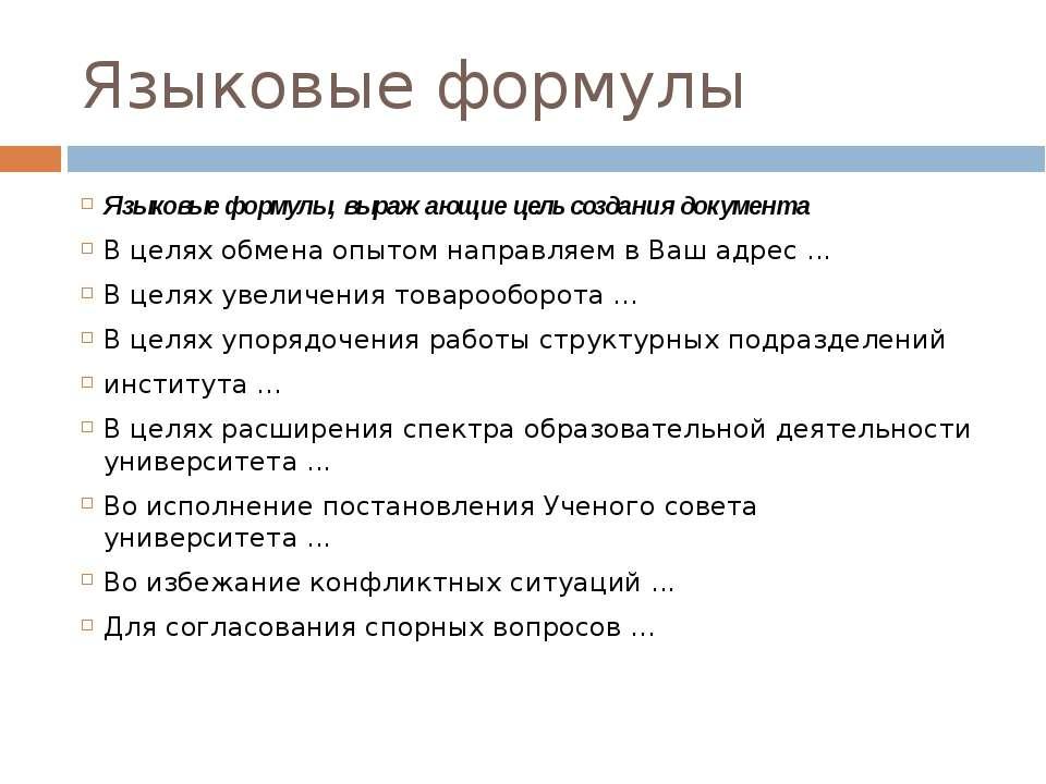 Языковые формулы Языковые формулы, выражающие цель создания документа В целях...
