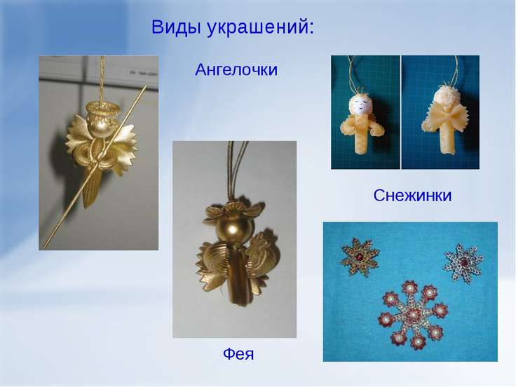 Виды украшений: Ангелочки Фея Снежинки