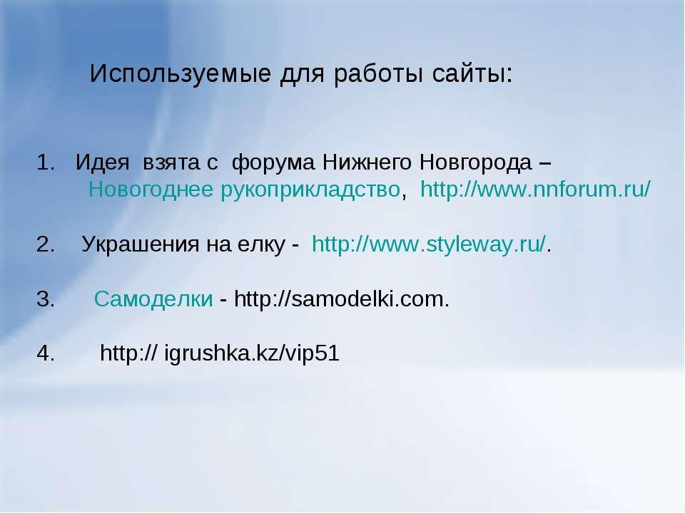 Используемые для работы сайты: Идея взята с форума Нижнего Новгорода – Нового...