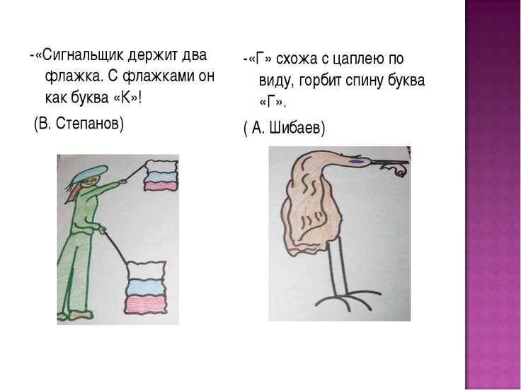 -«Сигнальщик держит два флажка. С флажками он как буква «К»! (В. Степанов) -«...