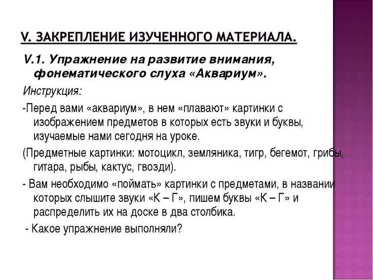 V.1. Упражнение на развитие внимания, фонематического слуха «Аквариум». Инстр...
