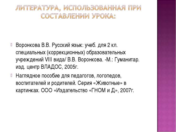 Воронкова В.В. Русский язык: учеб. для 2 кл. специальных (коррекционных) обра...