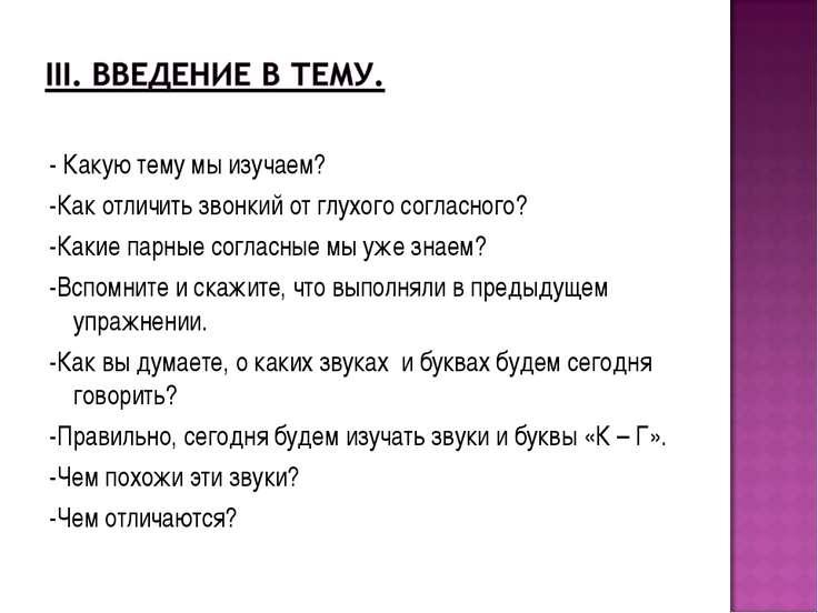 - Какую тему мы изучаем? -Как отличить звонкий от глухого согласного? -Какие ...