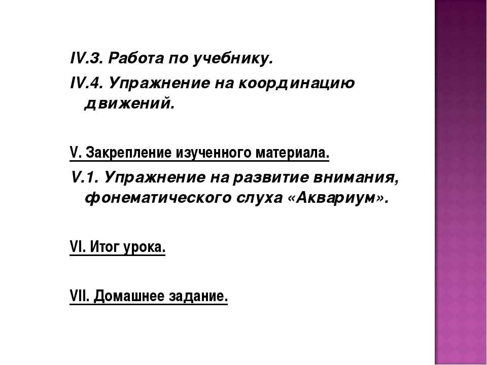 IV.3. Работа по учебнику. IV.4. Упражнение на координацию движений. V. Закреп...