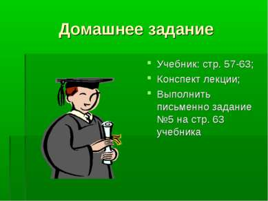 Домашнее задание Учебник: стр. 57-63; Конспект лекции; Выполнить письменно за...