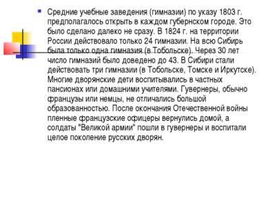 Средние учебные заведения (гимназии) по указу 1803 г. предполагалось открыть ...