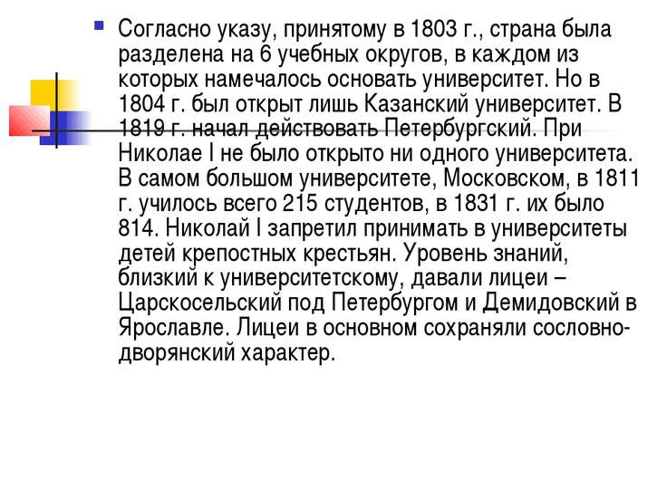 Согласно указу, принятому в 1803 г., страна была разделена на 6 учебных округ...