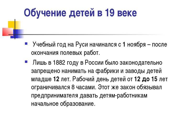 Обучение детей в 19 веке Учебный год на Руси начинался с 1 ноября – после око...
