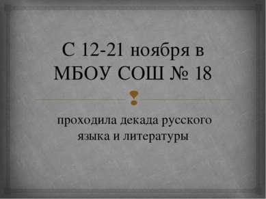 С 12-21 ноября в МБОУ СОШ № 18 проходила декада русского языка и литературы