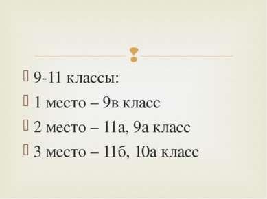 9-11 классы: 1 место – 9в класс 2 место – 11а, 9а класс 3 место – 11б, 10а класс
