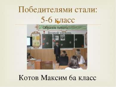 Победителями стали: 5-6 класс Котов Максим 6а класс