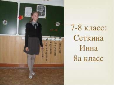 7-8 класс: Сеткина Инна 8а класс