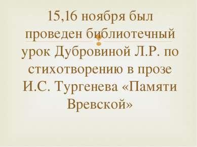 15,16 ноября был проведен библиотечный урок Дубровиной Л.Р. по стихотворению ...